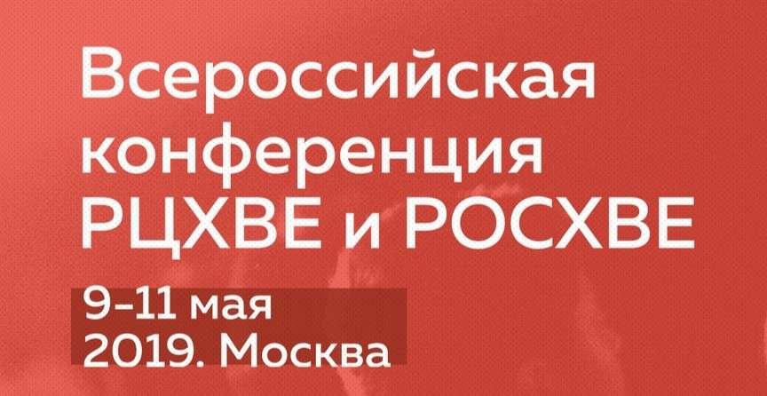 Приглашаем на всероссийскую конференцию РЦХВЕ и РОСХВЕ