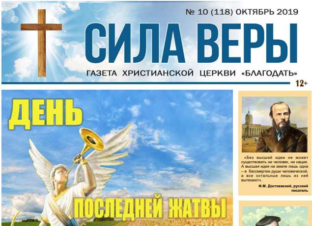 Калуга, газета Сала Веры Церкви Благодать